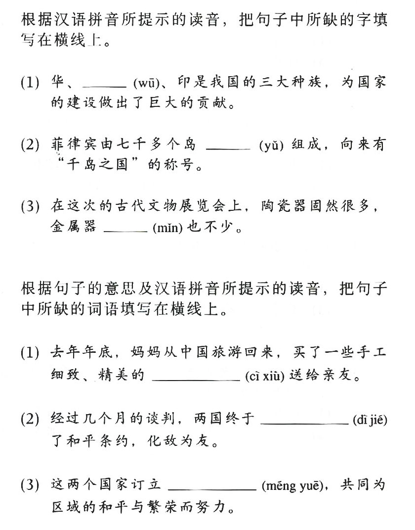 Advanced Worksheets – Chinese Worksheets